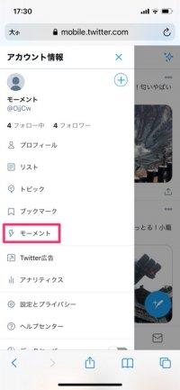 【Twitterモーメント】モーメントを作成する(作成画面を開く)