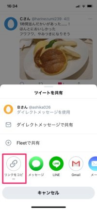 【Twitterモーメント】ツイートを選ぶ(リンク)