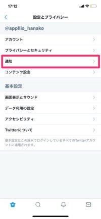 【Twitter】アプリで通知をオフにする