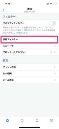 【Twitter】通知タブの通知を表示しない(iOS/Android)