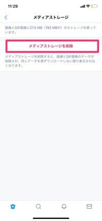 【Twitter】キャッシュ削除(iPhone)
