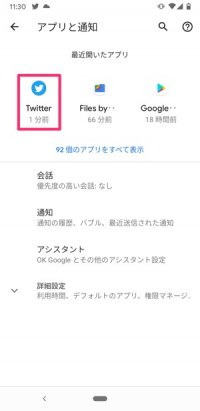 【Twitter】キャッシュ削除(Android)