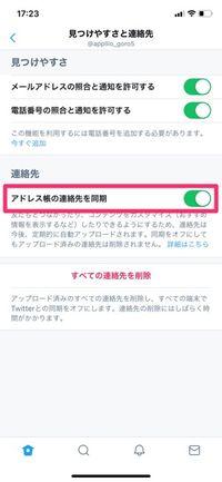 【Twitter】連絡先同期