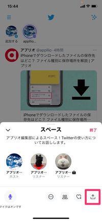 【Twitter】スペースをツイートで告知する