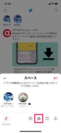 【Twitter】スペースに招待する(ユーザー検索)