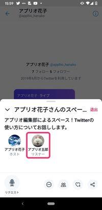 【Twitter】スペースに参加する(ホストからの招待)