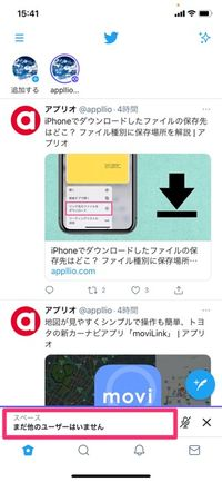 【Twitter】スペースを開始する(参加者の設定)