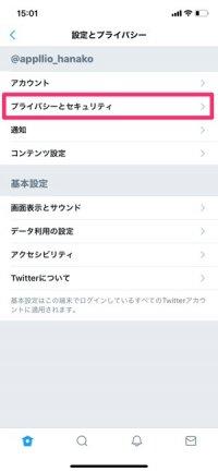 【Twitter】タグ付けの許可設定