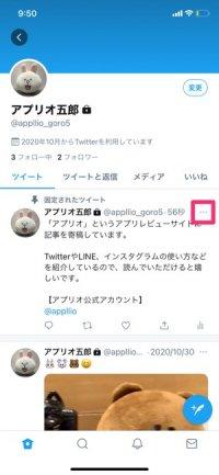 【Twitter】固定ツイートを解除する方法(スマホ)