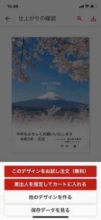 【おすすめ年賀状アプリ】ウェブポ年賀状