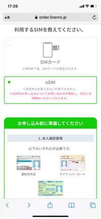 eSIM オンラインで申し込み