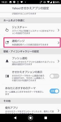 【Yahoo!きせかえ】通知バッジ
