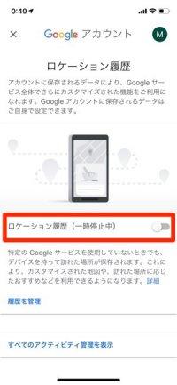Googleマップ ロケーション履歴がオフ ロケーション履歴(一時停止中)