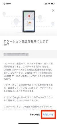 Googleマップ ロケーション履歴 有効にする