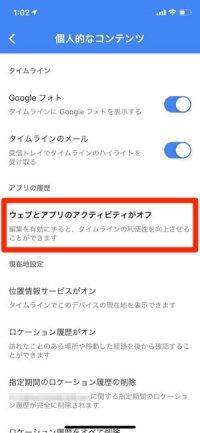 Googleマップ 個人的なコンテンツ ウェブとアプリのアクティビティがオフ