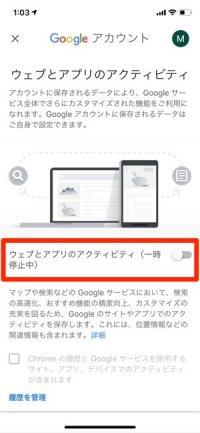 Googleマップ ウェブとアプリのアクティビティ(一時停止中)