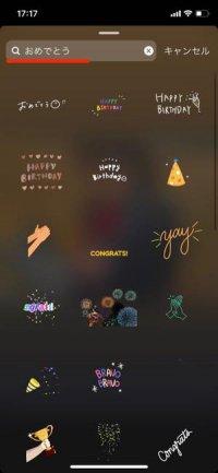 その1:お祝いムードたっぷり! フレームや言葉GIFスタンプ、エフェクトを使う