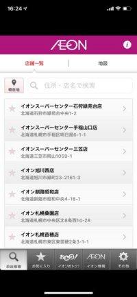 イオンチラシアプリ チラシアプリ おすすめ iPhone Android