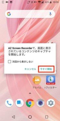 AZ スクリーン レコーダー 使い方 Android画面録画