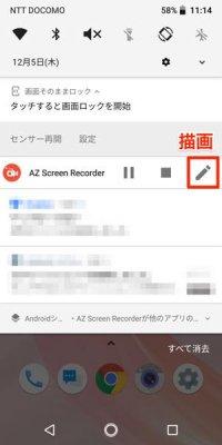 AZ スクリーン レコーダー 使い方 Android画面録画 文字入れできる
