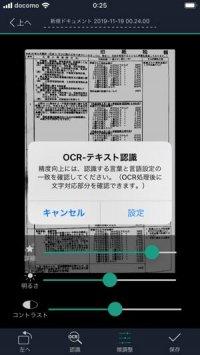 CamScanner PDFアプリ