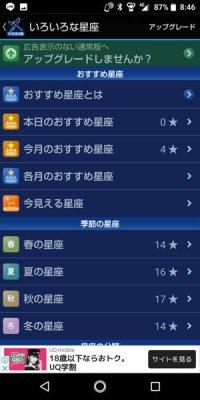 88星座図鑑 天体観測アプリ 無料 iPhone Android