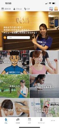 WEBGYMのトップ画面
