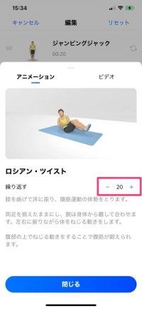 運動の回数を選択できる