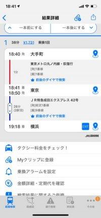 駅すぱあと 乗換アプリ
