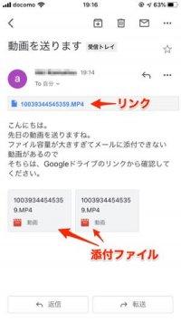 Gmail Googleドライブのリンクを開く