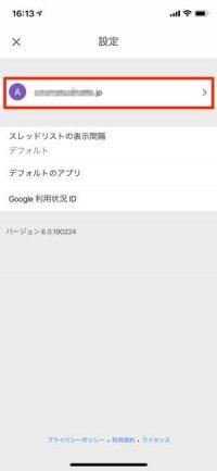 Gmail  署名設定