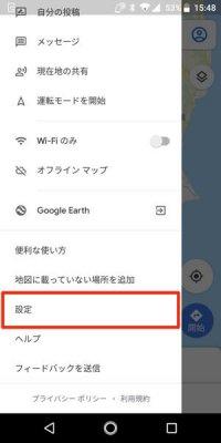 オフラインマップ Google ダウンロード やり方