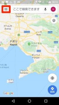 Googleマップ 地図データをSDカードに保存する