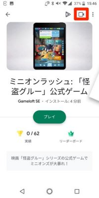 Google Play ゲーム 使い方 Android 画面録画