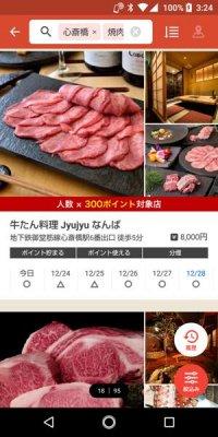 ぐるなび 飲食店 居酒屋 レストラン 予約アプリ