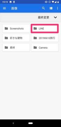 Android LINE Keepのデータを端末に保存