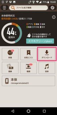 Android LINE KeepのデータをYahoo!ファイルマネージャーに保存
