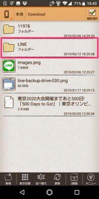line iphone pdf ダウンロード