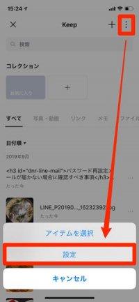 LINE Keep設定