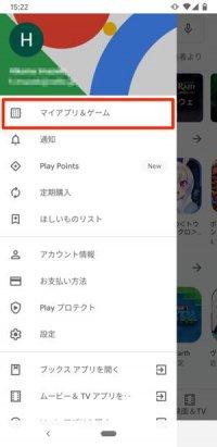 Android アプリを削除(アンインストール)する方法