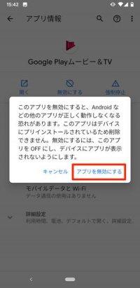 Android アプリを「無効化」する方法