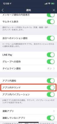 LINE  アプリ内サウンド