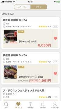一休レストラン 飲食店 居酒屋 レストラン 予約アプリ