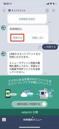 ネットプリント LINE