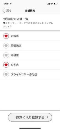 イトーヨーカドー チラシアプリ おすすめ iPhone Android