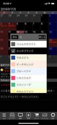 ジョルテ スケジュール カレンダー アプリ おすすめ