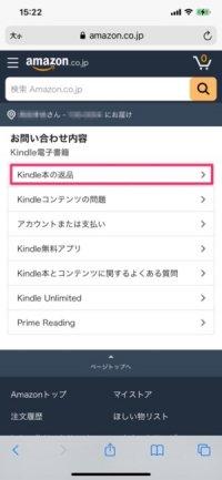 「Kindle本の返品」をタップ