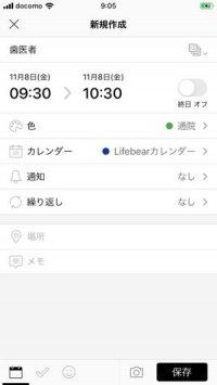 lifebear スケジュール カレンダー アプリ
