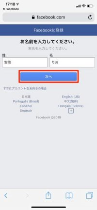 Facebookアカウントを新規作成する