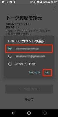 トーク履歴の復元 LINE